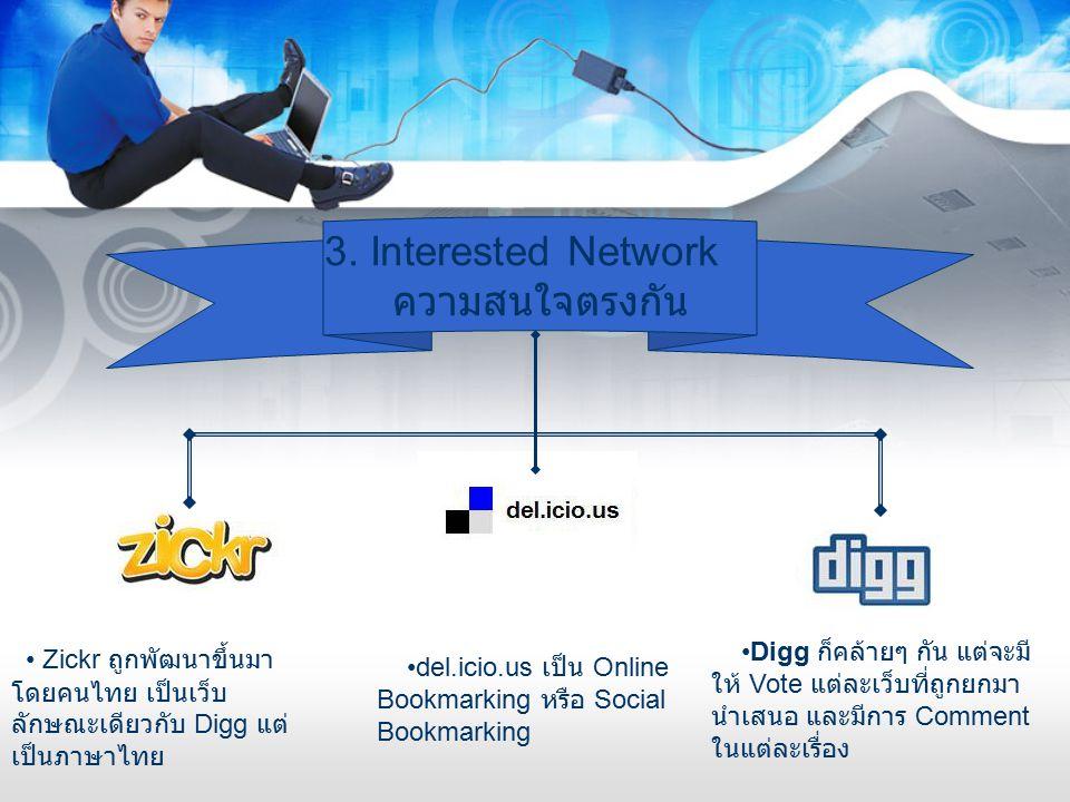 3. Interested Network ความสนใจตรงกัน