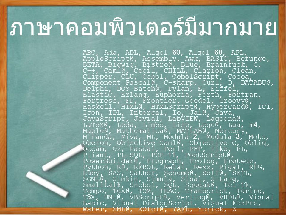 ภาษาคอมพิวเตอร์มีมากมาย