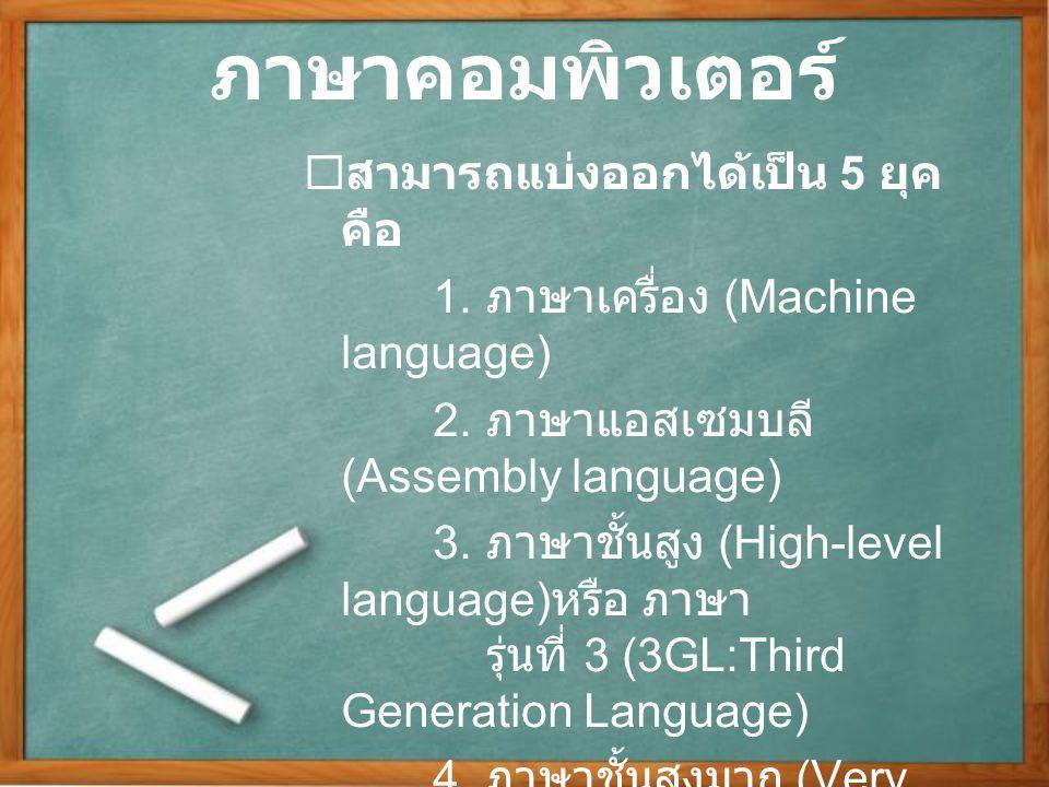 ภาษาคอมพิวเตอร์ สามารถแบ่งออกได้เป็น 5 ยุคคือ