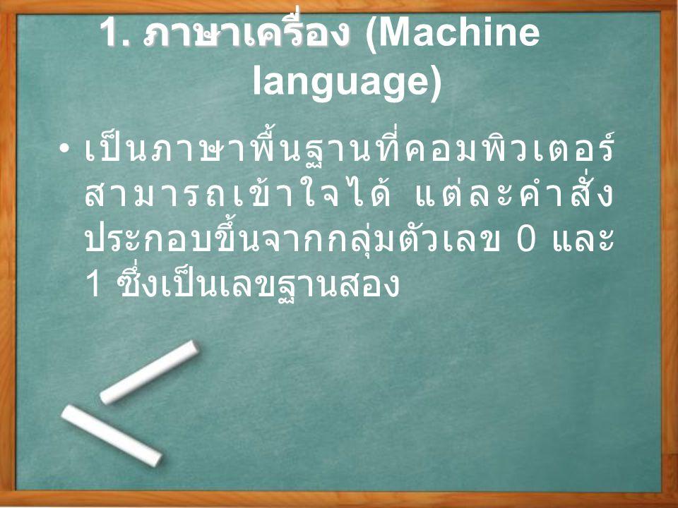 1. ภาษาเครื่อง (Machine language)