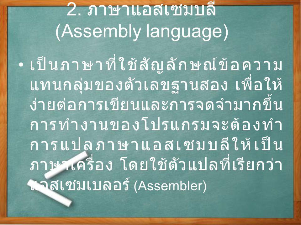 2. ภาษาแอสเซมบลี (Assembly language)