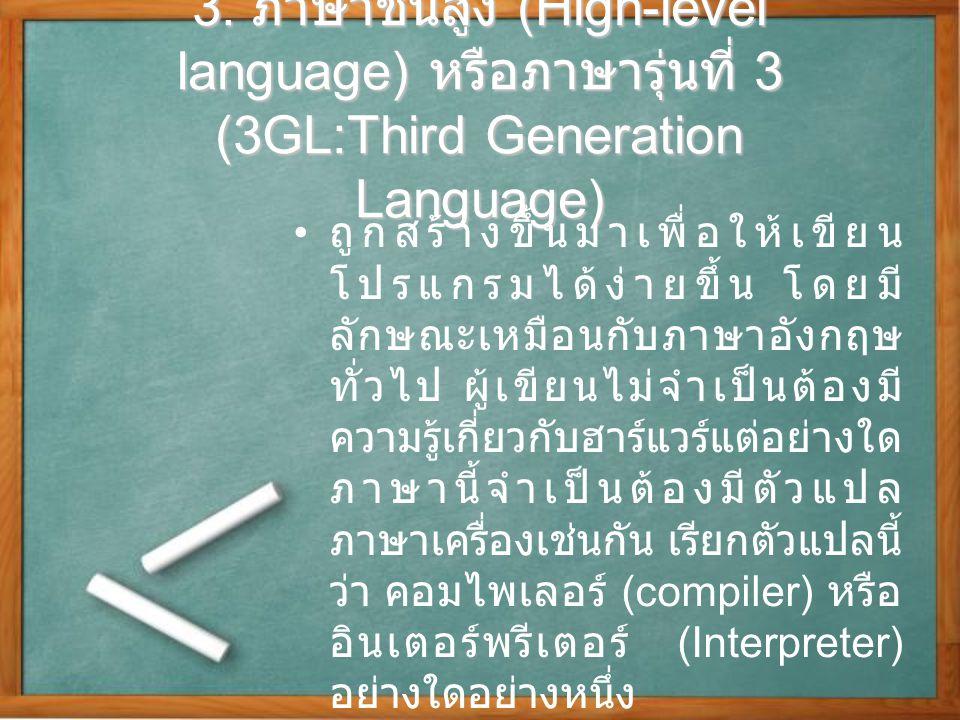 3. ภาษาชั้นสูง (High-level language) หรือภาษารุ่นที่ 3 (3GL:Third Generation Language)