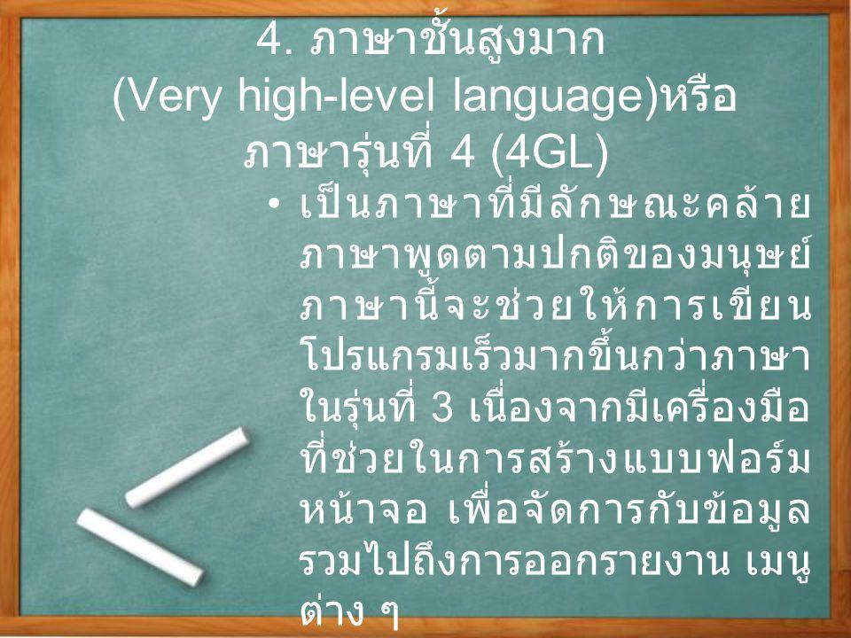 4. ภาษาชั้นสูงมาก (Very high-level language)หรือภาษารุ่นที่ 4 (4GL)