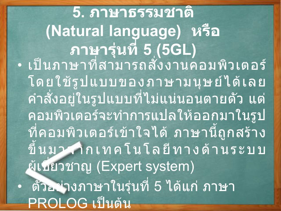 5. ภาษาธรรมชาติ (Natural language) หรือภาษารุ่นที่ 5 (5GL)