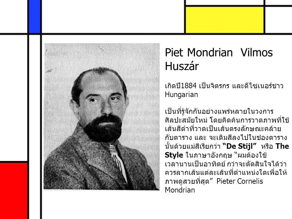 Piet Mondrian Vilmos Huszár เกิดปี1884 เป็นจิตรกร และดีไซเนอร์ชาวHungarian