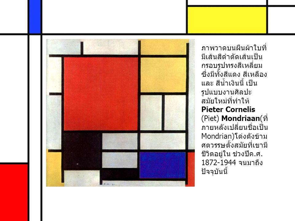 ภาพวาดบนผืนผ้าใบที่มีเส้นสีดำตัดเส้นเป็นกรอบรูปทรงสีเหลี่ยมซึ่งมีทั้งสีแดง สีเหลือง และ สีน้ำเงินนี้ เป็นรูปแบบงานศิลปะสมัยใหม่ที่ทำให้ Pieter Cornelis (Piet) Mondriaan(ที่ภายหลังเปลี่ยนชื่อเป็น Mondrian)โด่งดังข้ามศตวรรษตั้งสมัยที่เขามีชีวิตอยู่ใน ช่วงปีค.ศ.