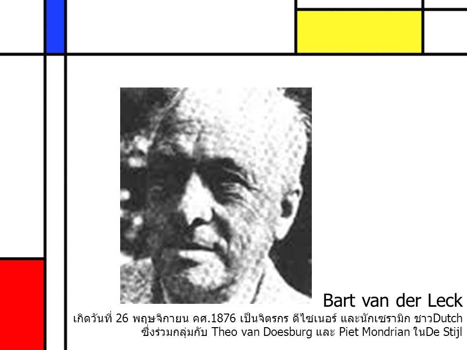Bart van der Leck เกิดวันที่ 26 พฤษจิกายน คศ