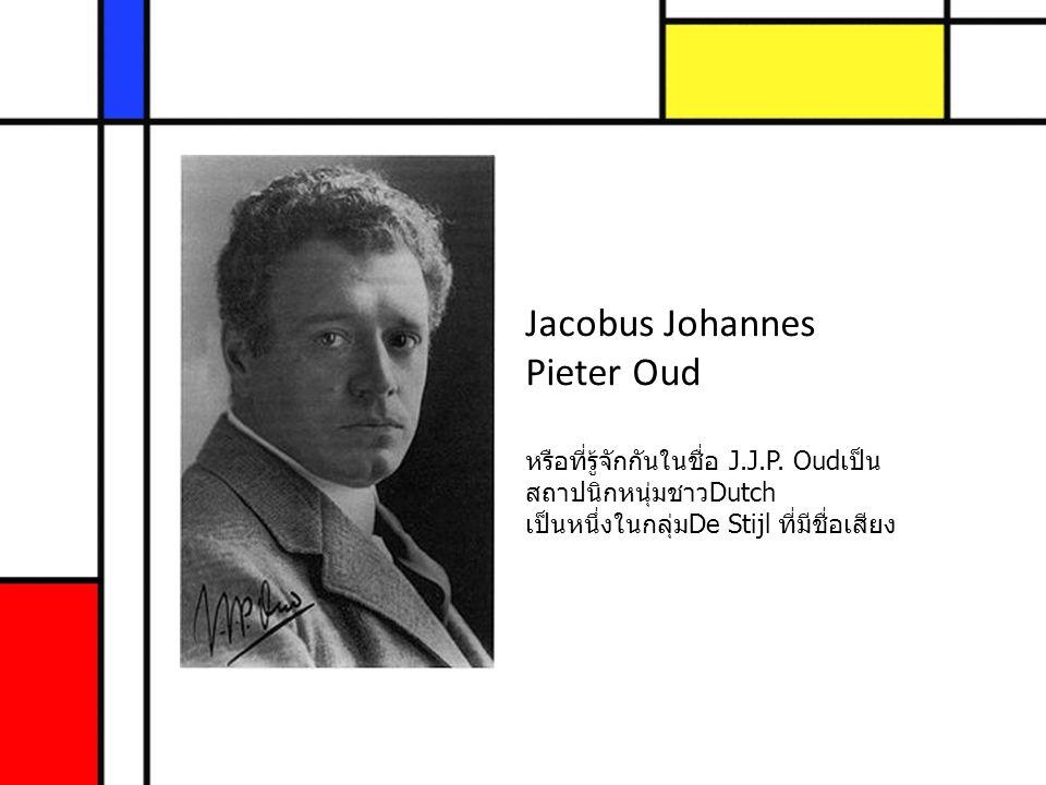 Jacobus Johannes Pieter Oud หรือที่รู้จักกันในชื่อ J. J. P