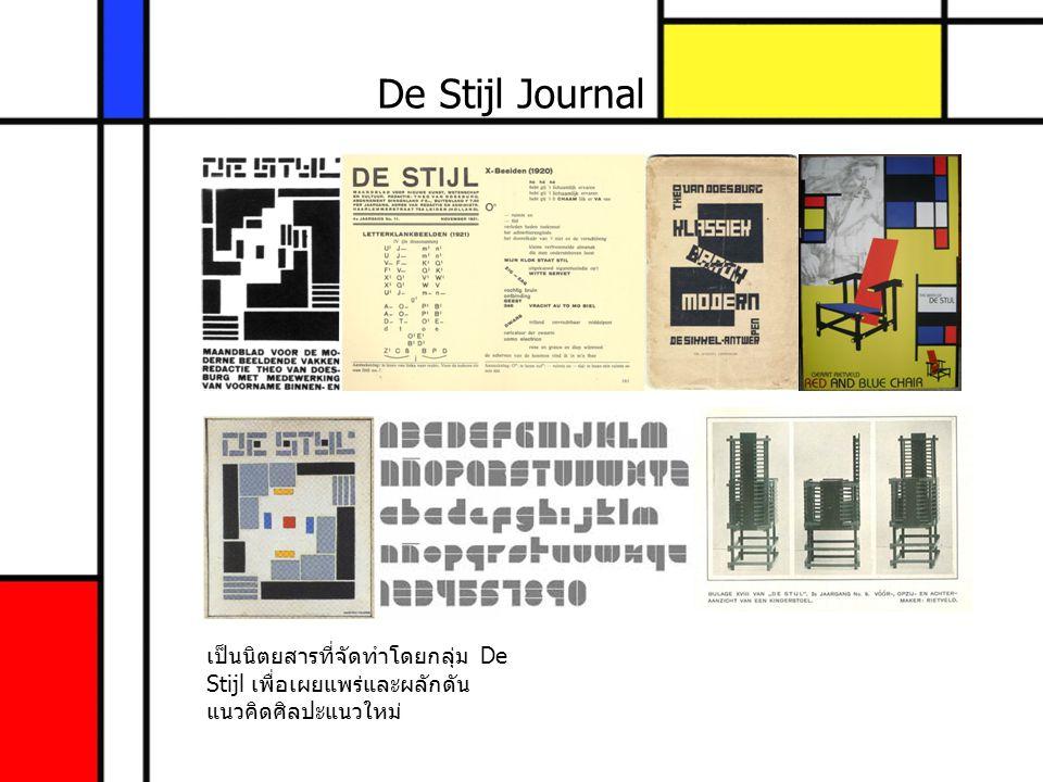 De Stijl Journal เป็นนิตยสารที่จัดทำโดยกลุ่ม De Stijl เพื่อเผยแพร่และผลักดันแนวคิดศิลปะแนวใหม่