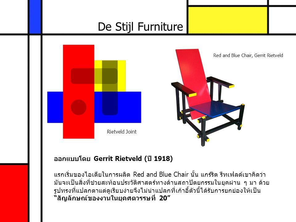 De Stijl Furniture ออกแบบโดย Gerrit Rietveld (ปี 1918)