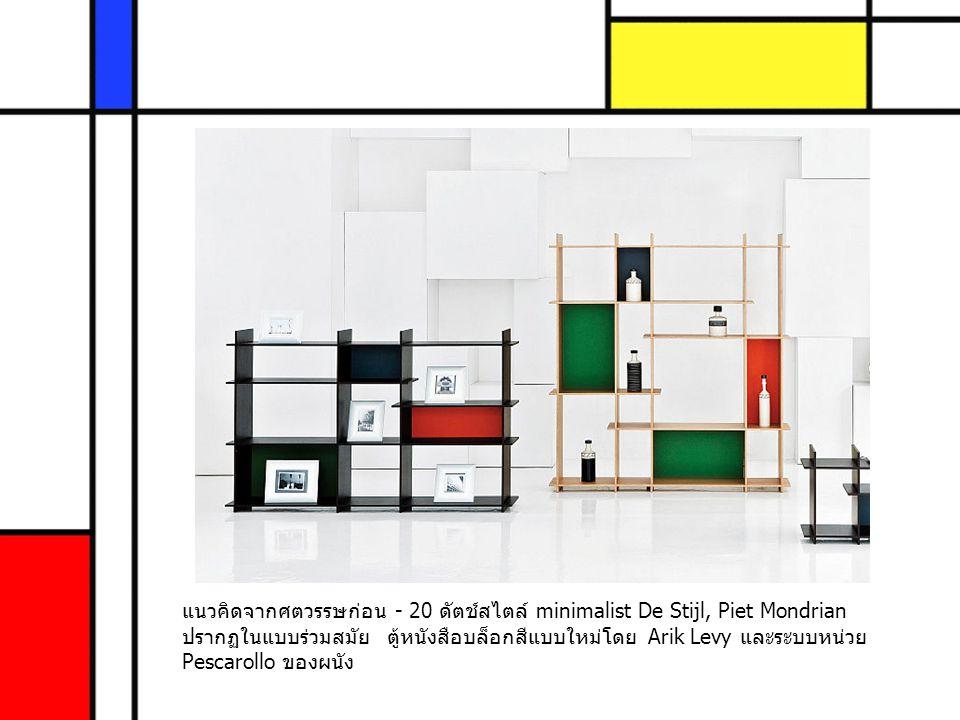 แนวคิดจากศตวรรษก่อน - 20 ดัตช์สไตล์ minimalist De Stijl, Piet Mondrian ปรากฏในแบบร่วมสมัย ตู้หนังสือบล็อกสีแบบใหม่โดย Arik Levy และระบบหน่วย Pescarollo ของผนัง