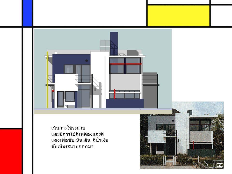 เน้นการใช้ระนาบ และมีการใช้สีเหลืองและสีแดงเพื่อขับเน้นเส้น สีน้ำเงินขับเน้นระนาบออกมา