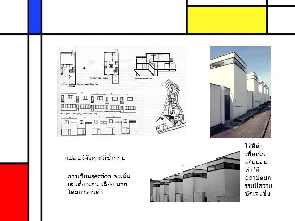 ใช้สีดำเพื่อเน้นเส้นนอนทำให้สถาปัตยกรรมมีความชัดเจนขึ้น