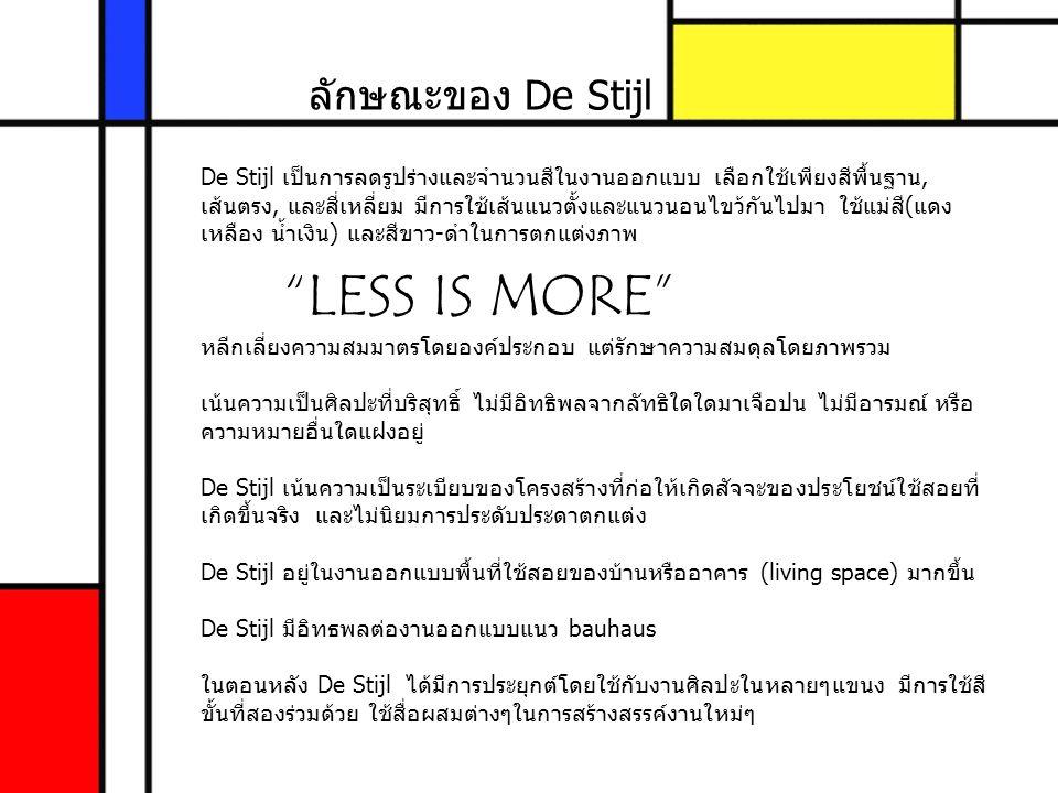 LESS IS MORE ลักษณะของ De Stijl