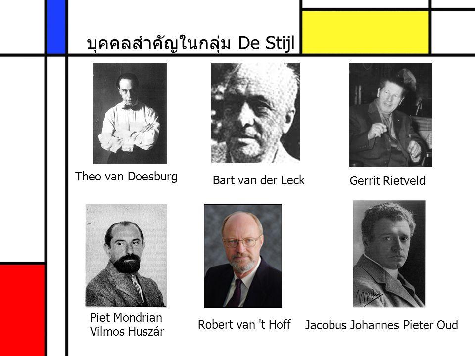 บุคคลสำคัญในกลุ่ม De Stijl