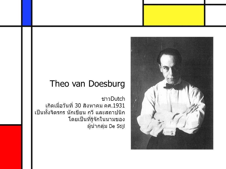 Theo van Doesburg ชาวDutch เกิดเมื่อวันที่ 30 สิงหาคม คศ