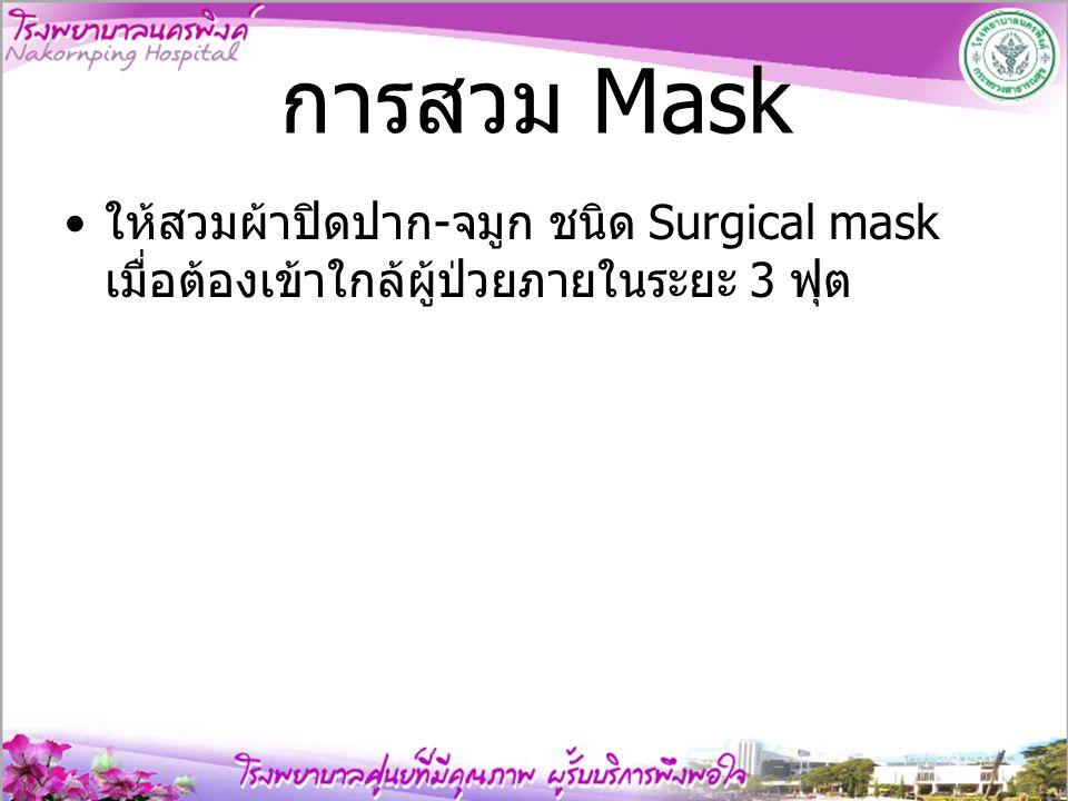 การสวม Mask ให้สวมผ้าปิดปาก-จมูก ชนิด Surgical mask เมื่อต้องเข้าใกล้ผู้ป่วยภายในระยะ 3 ฟุต