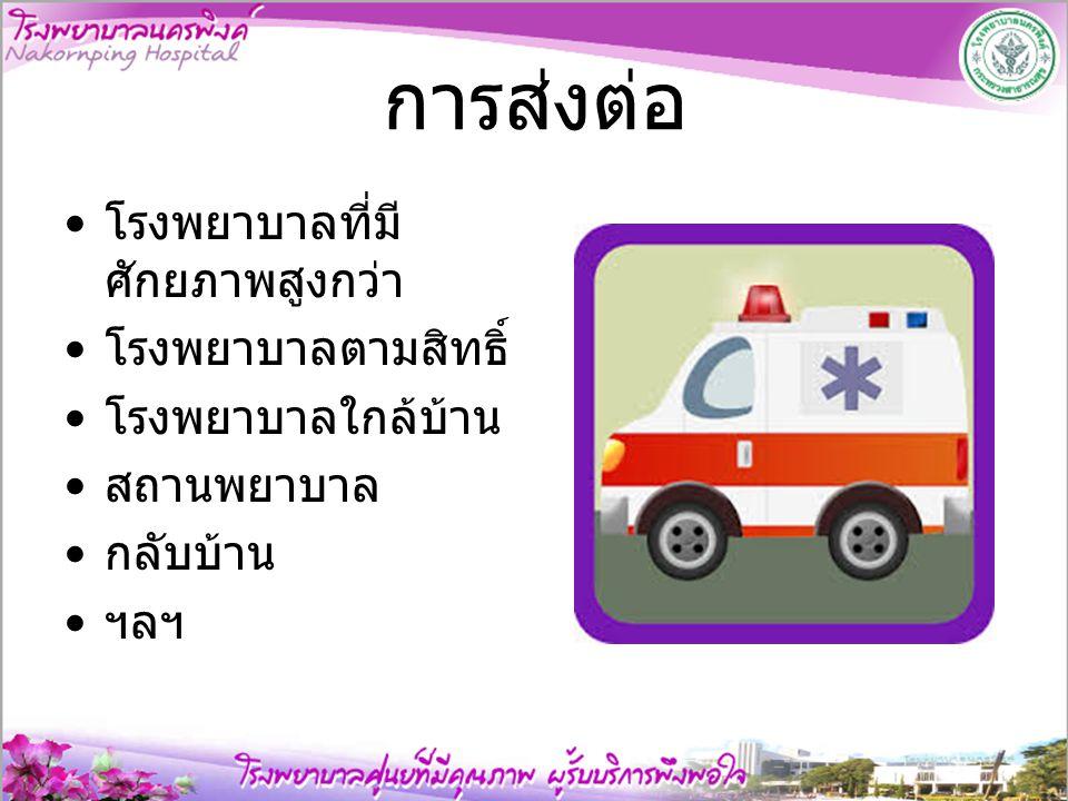 การส่งต่อ โรงพยาบาลที่มีศักยภาพสูงกว่า โรงพยาบาลตามสิทธิ์