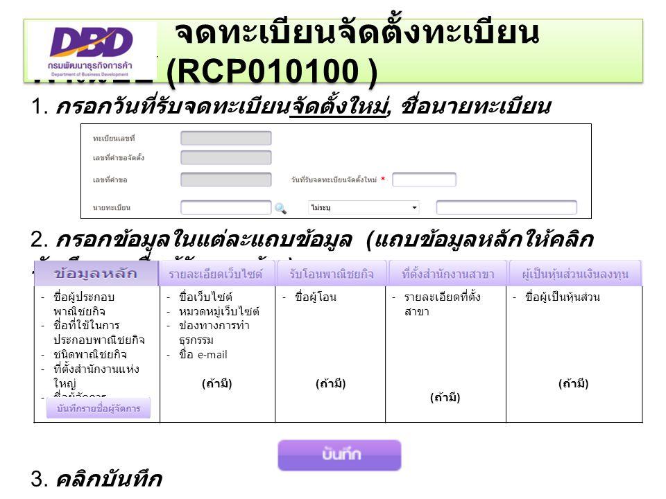 จดทะเบียนจัดตั้งทะเบียนพาณิชย์ (RCP010100 )