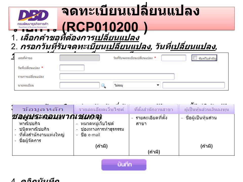 จดทะเบียนเปลี่ยนแปลงรายการ (RCP010200 )