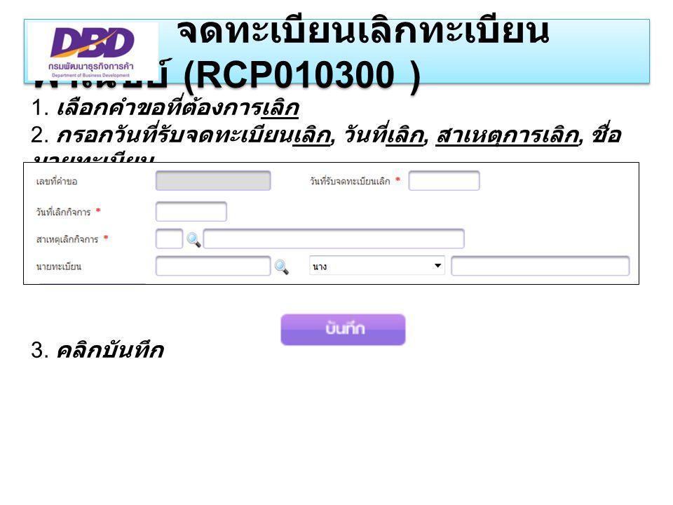 จดทะเบียนเลิกทะเบียนพาณิชย์ (RCP010300 )