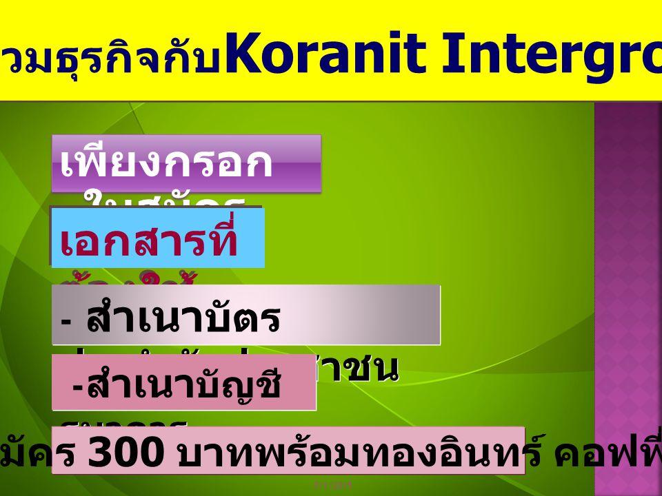 การเข้าร่วมธุรกิจกับKoranit Intergroup 99