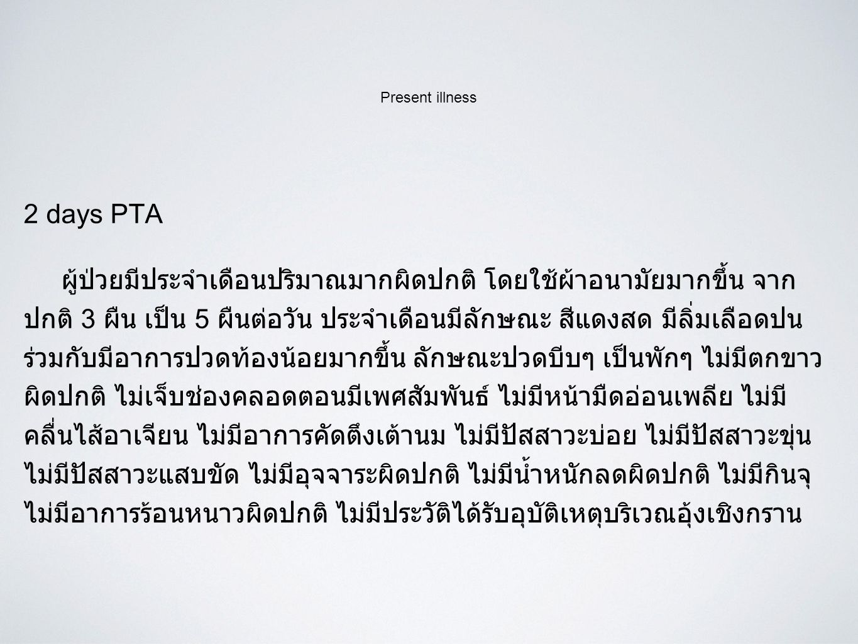 Present illness 2 days PTA.