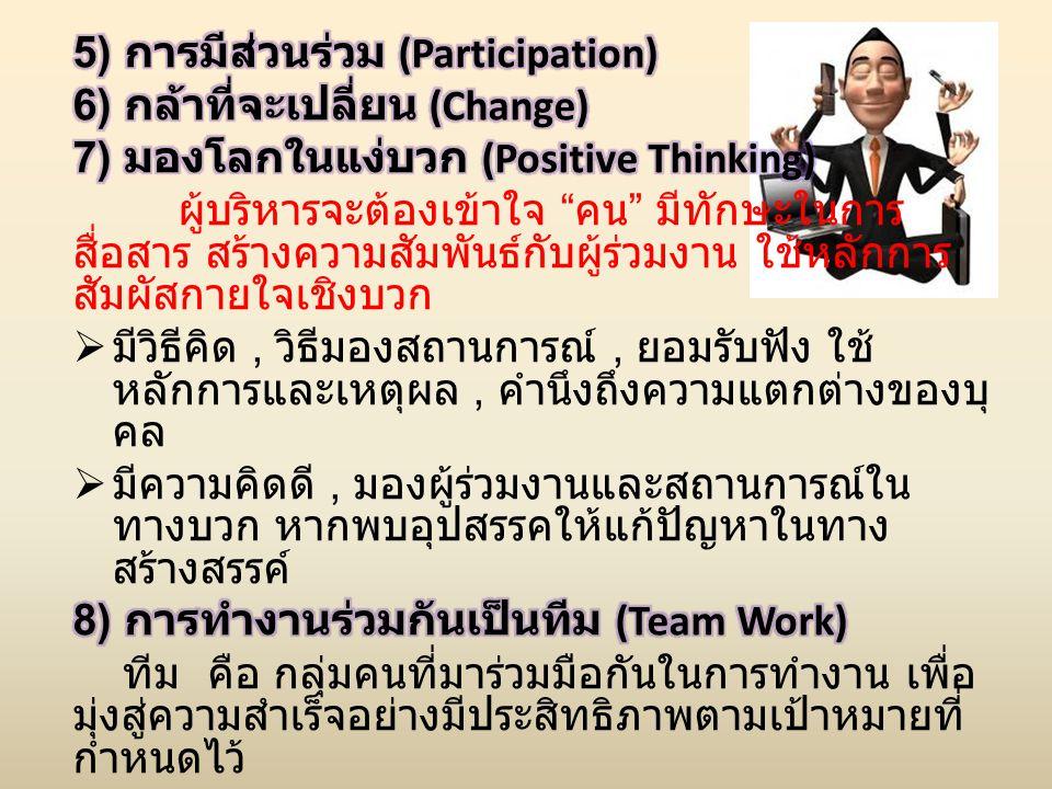 5) การมีส่วนร่วม (Participation)