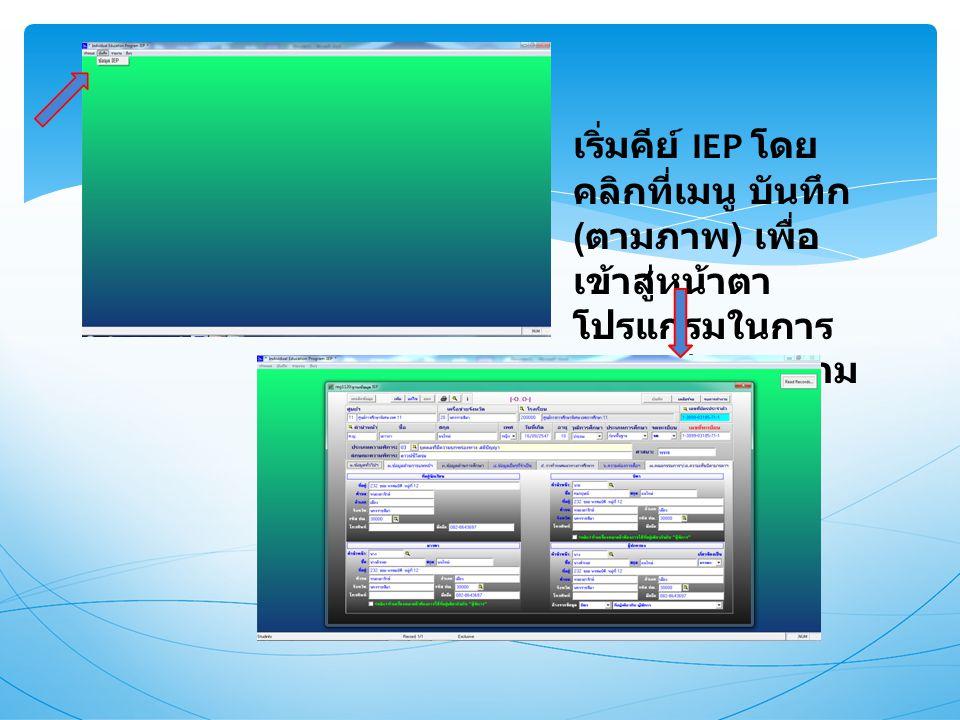 เริ่มคีย์ IEP โดยคลิกที่เมนู บันทึก(ตามภาพ) เพื่อเข้าสู่หน้าตาโปรแกรมในการกรอกข้อมูล (ตามภาพ)