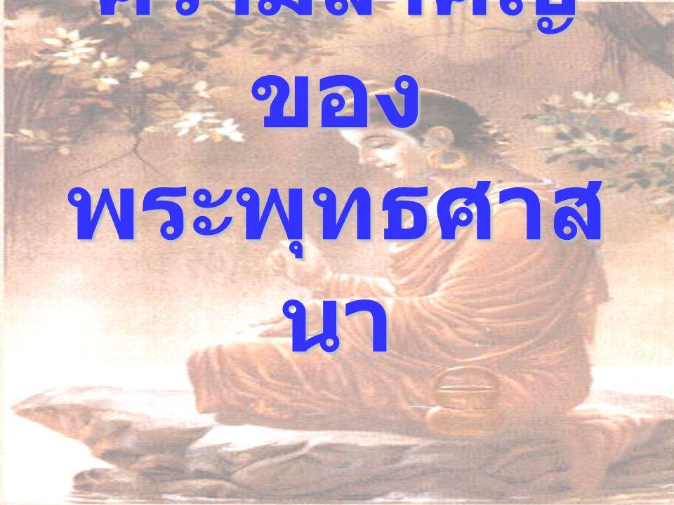 ความสำคัญของ พระพุทธศาสนา