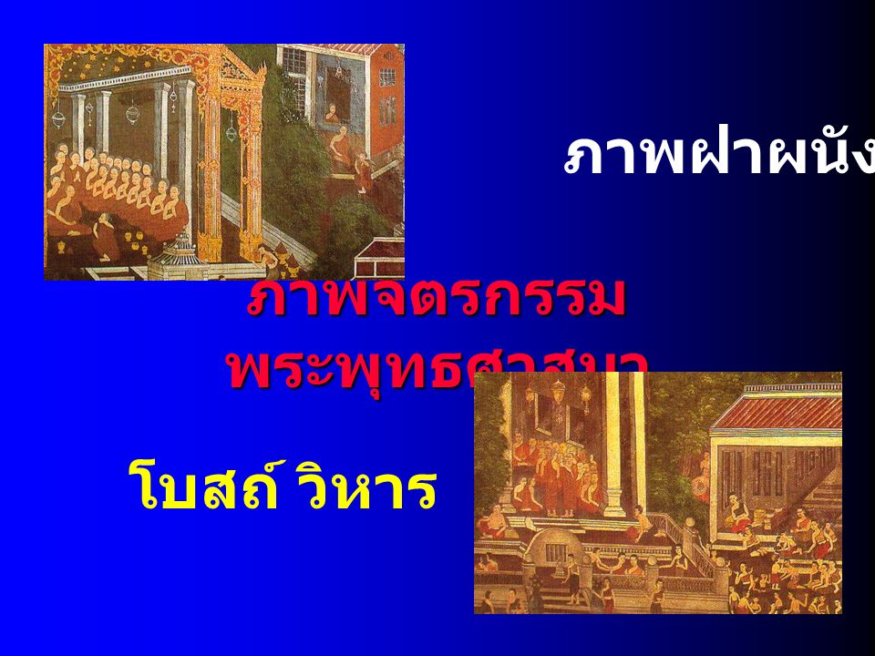 ภาพจิตรกรรมพระพุทธศาสนา