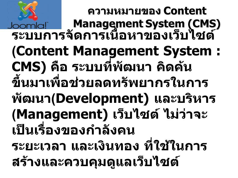 ความหมายของ Content Management System (CMS)