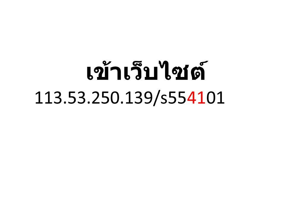 เข้าเว็บไซต์ 113.53.250.139/s554101