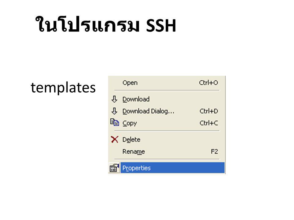 ในโปรแกรม SSH templates