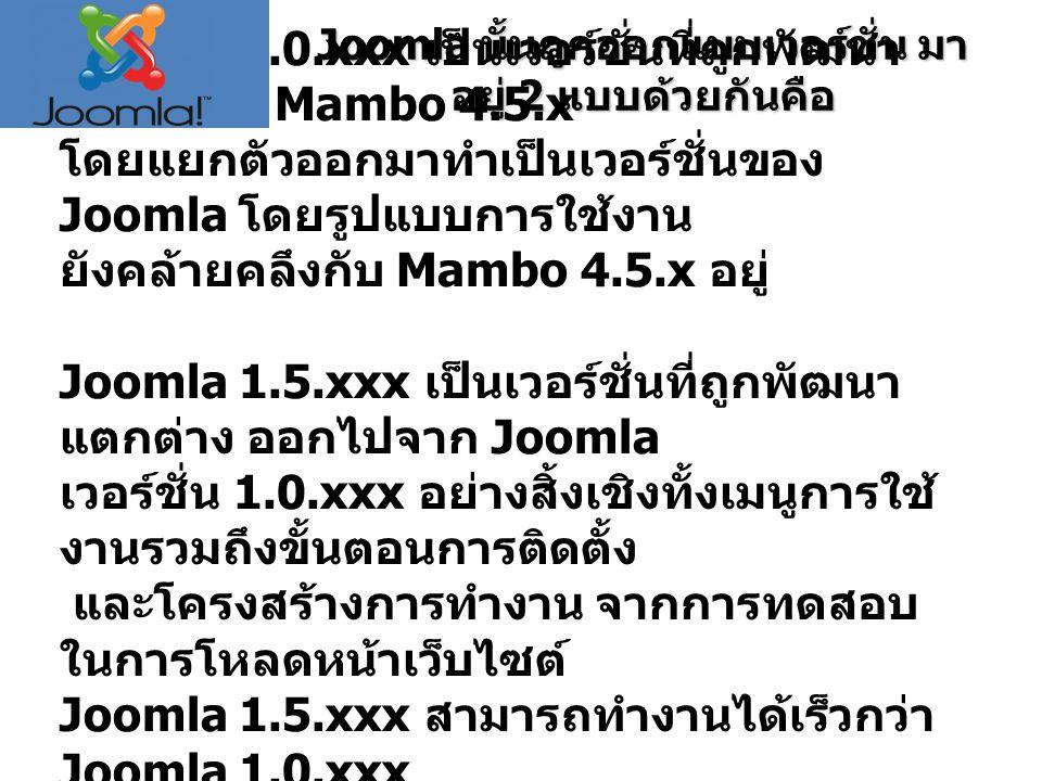 Joomla นั้นถูกออกแบบเวอร์ชั่น มาอยู่ 2 แบบด้วยกันคือ