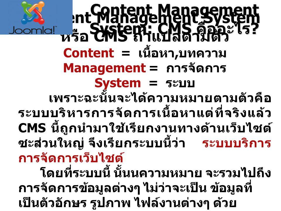 Content Management System: CMS คืออะไร