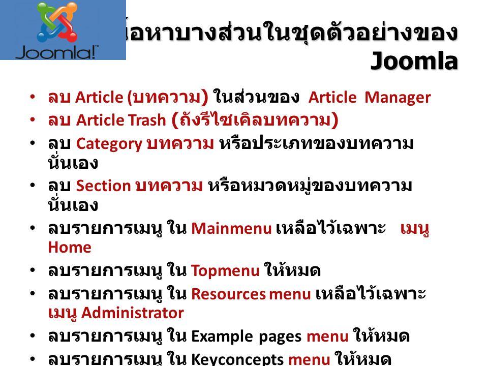 ลบเนื้อหาบางส่วนในชุดตัวอย่างของ Joomla