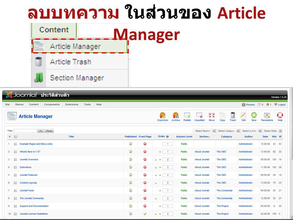 ลบบทความ ในส่วนของ Article Manager