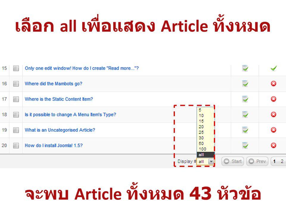 เลือก all เพื่อแสดง Article ทั้งหมด จะพบ Article ทั้งหมด 43 หัวข้อ