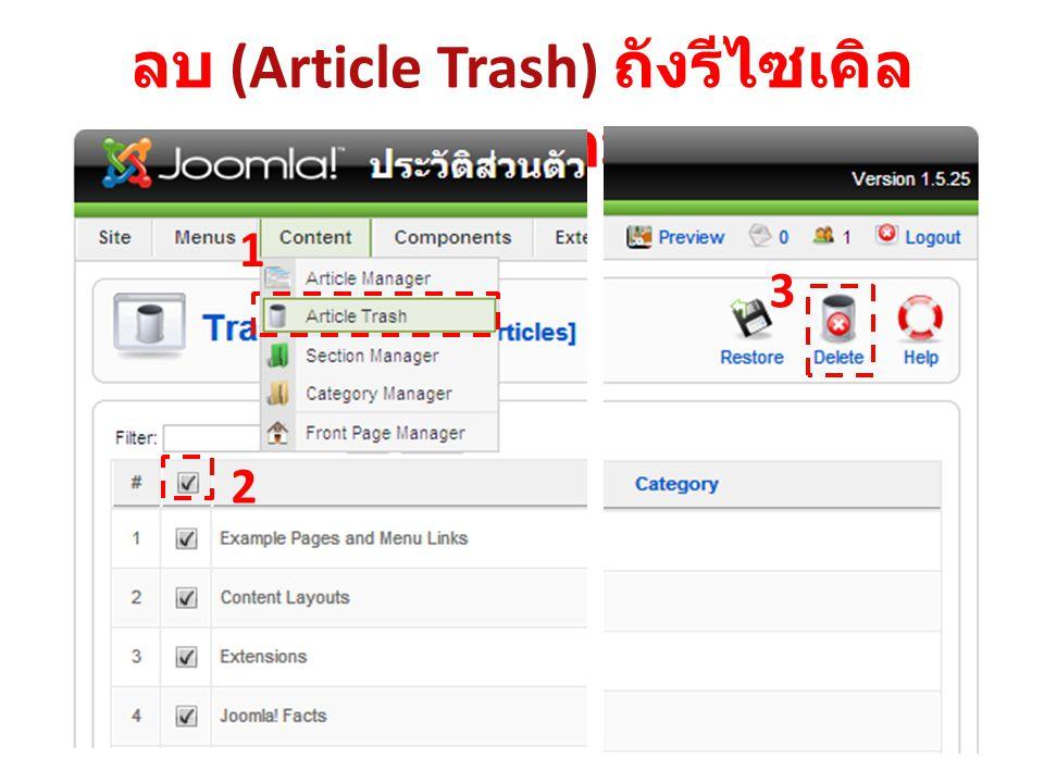 ลบ (Article Trash) ถังรีไซเคิลบทความ