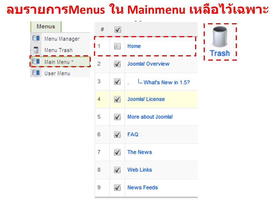 ลบรายการMenus ใน Mainmenu เหลือไว้เฉพาะ เมนู Home