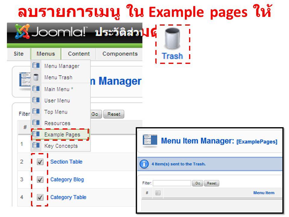ลบรายการเมนู ใน Example pages ให้หมด