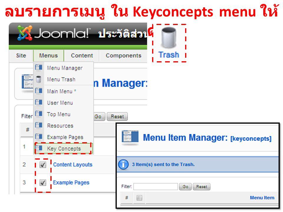 ลบรายการเมนู ใน Keyconcepts menu ให้หมด