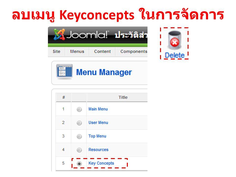 ลบเมนู Keyconcepts ในการจัดการเมนู