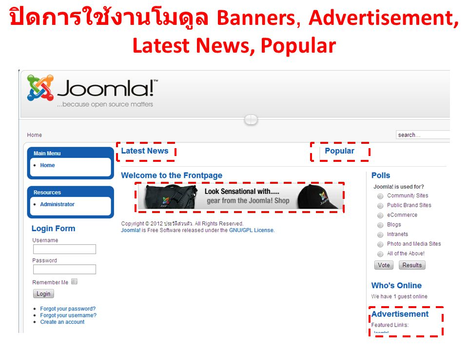 ปิดการใช้งานโมดูล Banners, Advertisement,