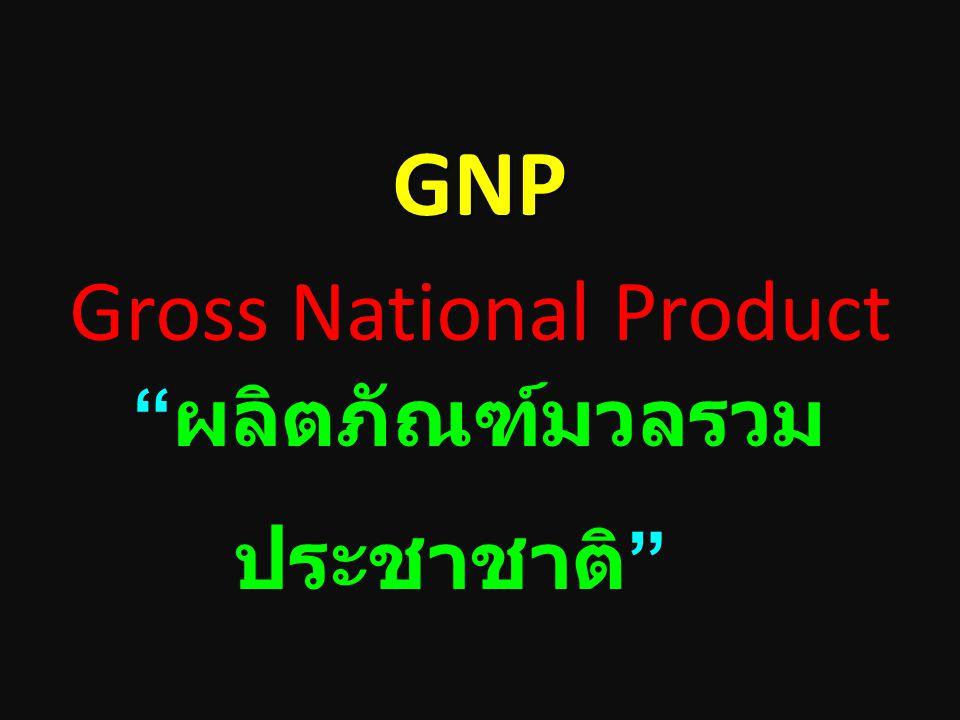 GNP Gross National Product ผลิตภัณฑ์มวลรวมประชาชาติ