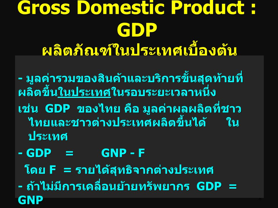 Gross Domestic Product : GDP ผลิตภัณฑ์ในประเทศเบื้องต้น