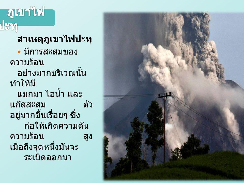 ภูเขาไฟปะทุ สาเหตุภูเขาไฟปะทุ