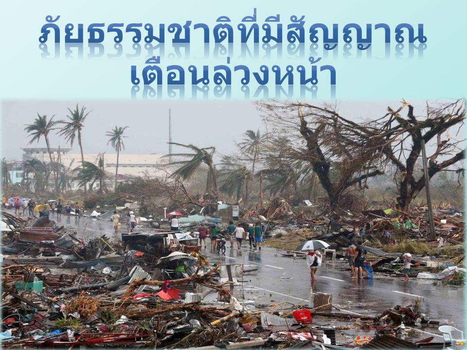 ภัยธรรมชาติที่มีสัญญาณเตือนล่วงหน้า