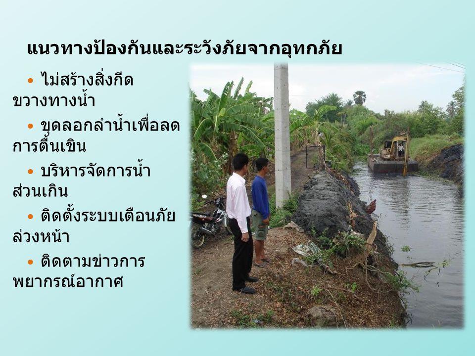 แนวทางป้องกันและระวังภัยจากอุทกภัย